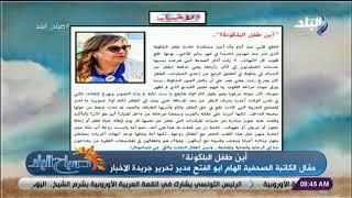 صباح البلد - أين طفل البلكونة؟ مقال الكاتبة الصحفية الهام ابو الفتح