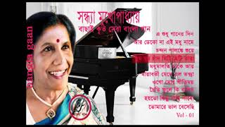 সন্ধ্যা মুখোপাধ্যায় এর সেরা বাংলা গান || Best Of Sandhya Mukherjee || Bangla Songs