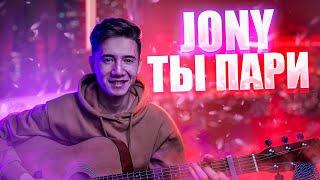 Jony-ТЫ ПАРИ(cover by ZhanbulatovMurat) видео