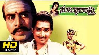 Subba Shastry Full Kannada Movie | ಸುಬ್ಬಾ ಶಾಸ್ತ್ರಿ | Kalyankumar | K S Ashwath | Kannada Film Online