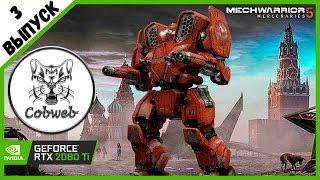 MechWarrior 5: Mercenaries ЛУЧШАЯ ИГРА ПРО МЕХОВ 👍