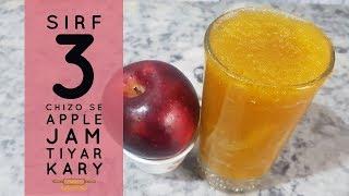 Apple jam recipe | How to Make Apple jam | Easy new recipe by golden kitchen