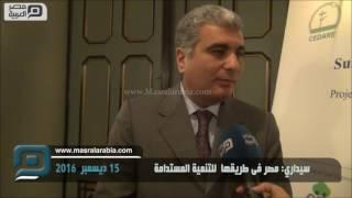 مصر العربية | سيداري: مصر فى طريقها  للتنمية المستدامة