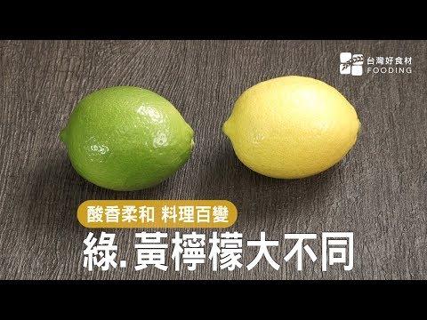 綠檸檬 VS.黃檸檬 哪裡不一樣?