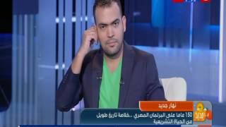 وكيل البرلمان: مظاهرة حب من جميع دول العالم لتهنئة مصر.. فيديو