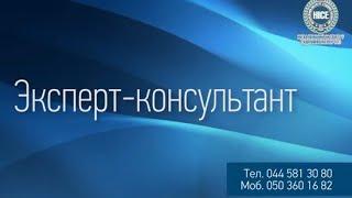 Эксперт-консультант: экологическая экспертиза(, 2014-06-06T10:25:51.000Z)