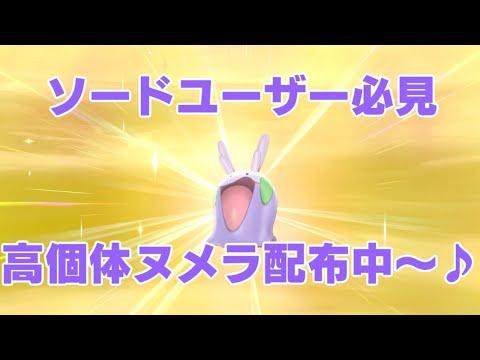 ポケモン ソード シールド フレンド