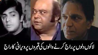 Sar-E-Aam | Lakhon Dilon Par Raj Karne Wale Sitaron Ki Qabren Weeran - Iqrar Ul Hassan
