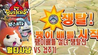 요괴워치 버스터즈 적묘단·백견대 멀티사냥 - VS 겁주귀 / 설녀 쟁탈전 팽이배틀 미쵸따!! [부스팅] (3DS)