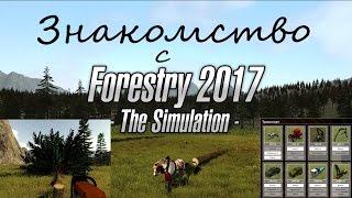 Forestry 2017 The Simulation- Знакомство. Обучение. Прохождение.