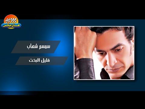 سمسم شهاب - قليل البخت / Smsm Shihab - Aleel Elbakht