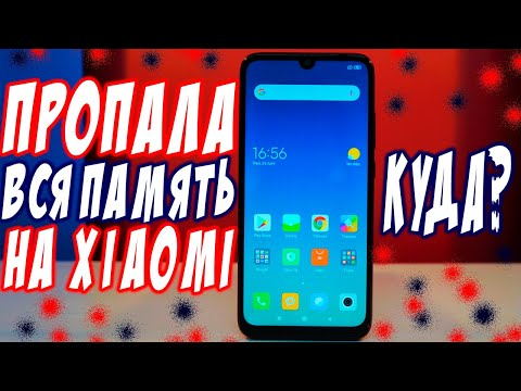 Очистка памяти на телефоне XIAOMI! Как такое возможно!