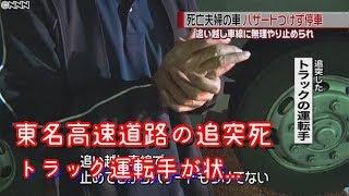 東名高速道路の追突死 トラック運転手が状況語る「ハザードもつけてない」 - ライブドアニュース