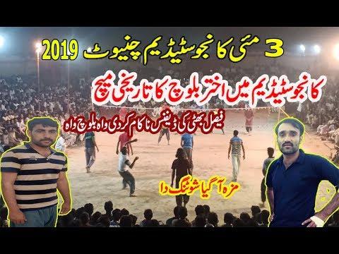 Download Akhtar Khan Baloch Shooting Volleyball Match 2019 | New volleyball Match | Kanju Stadium 3-May-2019