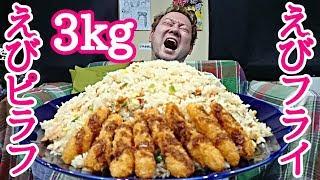 【大食い】えびフライ乗せエビピラフ!総重量3kgを乱れ食い!! thumbnail