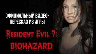 Resident Evil 7 Biohazard видео-пересказ, игра, мини-фильм,ролик