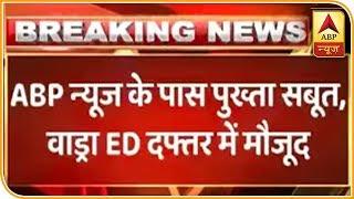 देखिए, ED दफ्तर पर मौजूद कांग्रेस समर्थक ने क्या कहा | ABP News Hindi