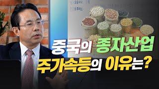 [CEC 산업연구] 신규 유망업종!! 중국의 종자산업 …