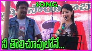 Nee Toli Choopulone - NTR Telugu Superhit Songs / NTR Old Hit Songs / Telugu Hit Songs
