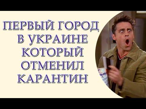 Первый город в Украине который отменил карантин