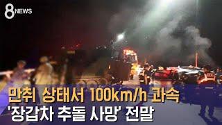 만취 상태서 100km/h 과속…'장갑차 추돌 사망' 전말 / SBS