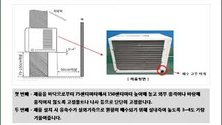 위니아딤채]창문형 에어컨 설치방법
