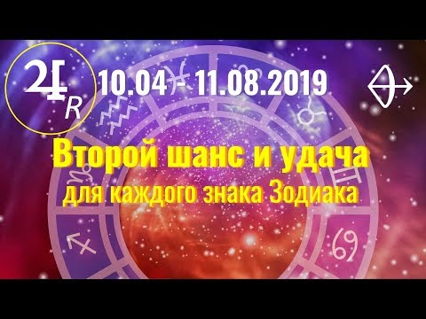 Второй шанс и удача для каждого знака Зодиака 10.04 -11.08