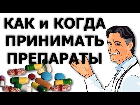 Как правильно принимать препараты #Инструкция Верещагина Е И