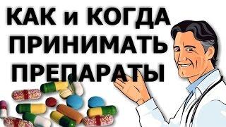 Як правильно приймати препарати #Інструкція Верещагіна Е І