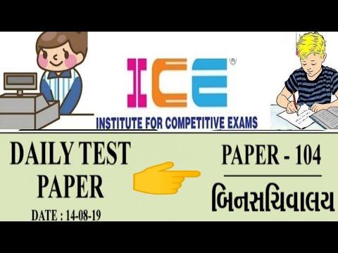 Bin sachivalay model test paper