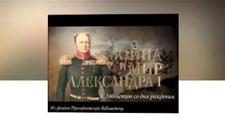 Виртуальная выставка ''Война и мир Александра I''. Из фондов Президентской библиотеки