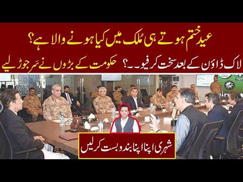 عید ختم ہوتے ہی پاکستان میں کیا ہونے والا ہے؟