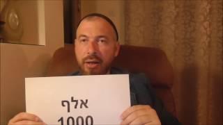 ИЗУЧАЕМ ИВРИТА ПО КАББАЛЕ - УРОК 1