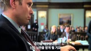 [케이트 맥콜] 예고편 The Trials of Cate McCall (2013) trailer (Kor)
