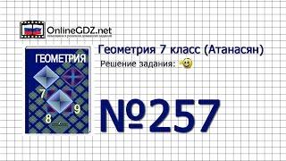 Задание № 257 — Геометрия 7 класс (Атанасян)