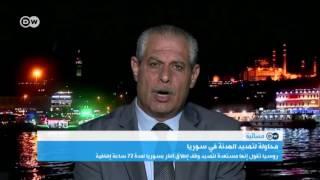 ما مدى هشاشة الاتفاق بين واشنطن وموسكو حول سوريا؟