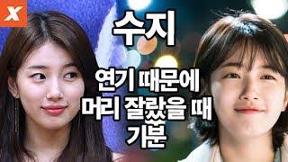 '당잠사' 수지, 연기 때문에 머리 잘랐을 때 기분(suji,miss A,SBS수목드라마' 당신이 잠든 사이에' 제작발표회)