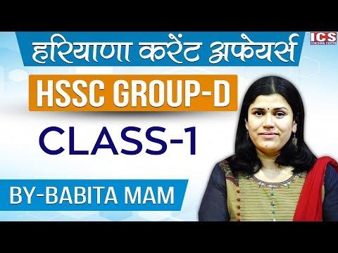 Haryana Current Affairs | हरियाणा करेंट अफेयर्स | BY-BABITA MAM | ICS COACHING CENTRE