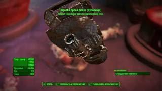 Fallout 4 Легендарная Силовая Броня Босса