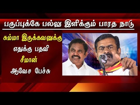 seeman latest speech  seeman campaign speech for north chennai candidate kaliammal seeman speech tamil news  latest tamil news tamil news live today news in tamil naam tamilar katchi leaders  seaman campaigned in north chennai for naam tamilar katchi parliamentary candidate kaliammal this evening,  while speaking at the public meeting seeman said the dravidian parties once convince the people by  the principles of periyar and annadurai but  today there are more concern about lord krishna. seeman also  teased mk stalin and ttv dinakaran narendra modi and hyderabadi palanichamy. here is the full and latest speech of seeman in chennai   seeman, seeman speech, seeman latest, seeman latest speech, naam tamilar katchi,   for tamil news today news in tamil tamil news live latest tamil news tamil #tamilnewslive sun tv news sun news live sun news   Please Subscribe to red pix 24x7 https://goo.gl/bzRyDm  #tamilnewslive sun tv news sun news live sun news