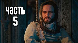 Прохождение Assassin's Creed Unity (Единство) — Часть 5: Выпуск