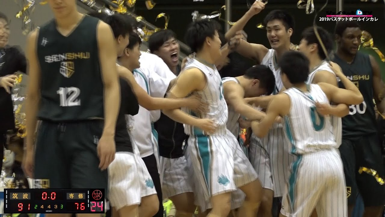 全日本大学バスケ2019インカレ男子決勝、筑波大学vs専修大学