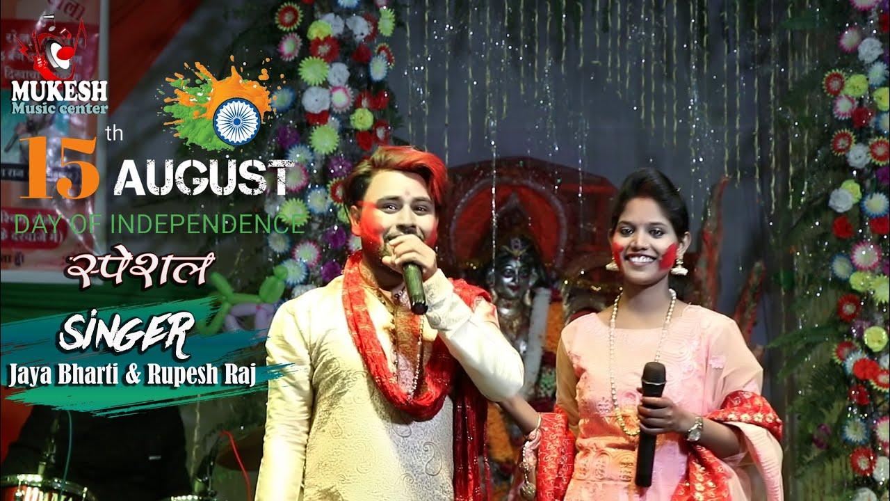 Happy Independence Day , Superhit Desh Bhakti Song जया भारती और रुपेश राज आवाज में  live stage show