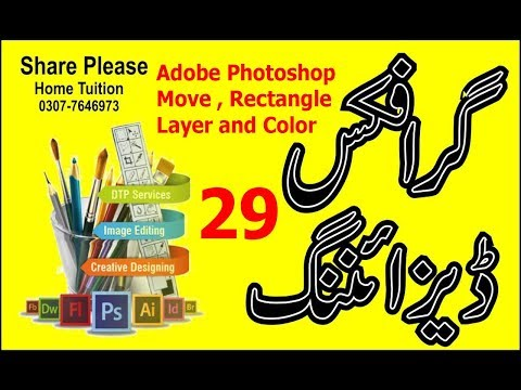 Move, Rectangle and Layer option | adobe photoshop tutorial in urdu lecture no 29 by sir majid thumbnail