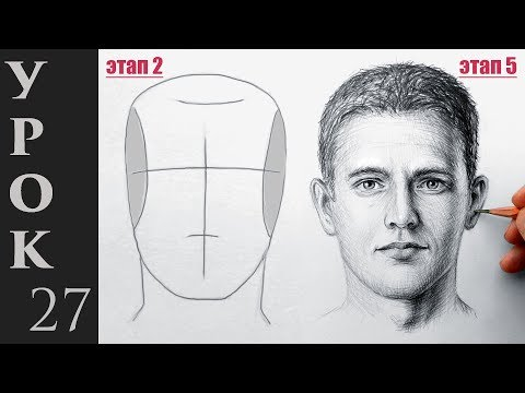 Как нарисовать лицо схема