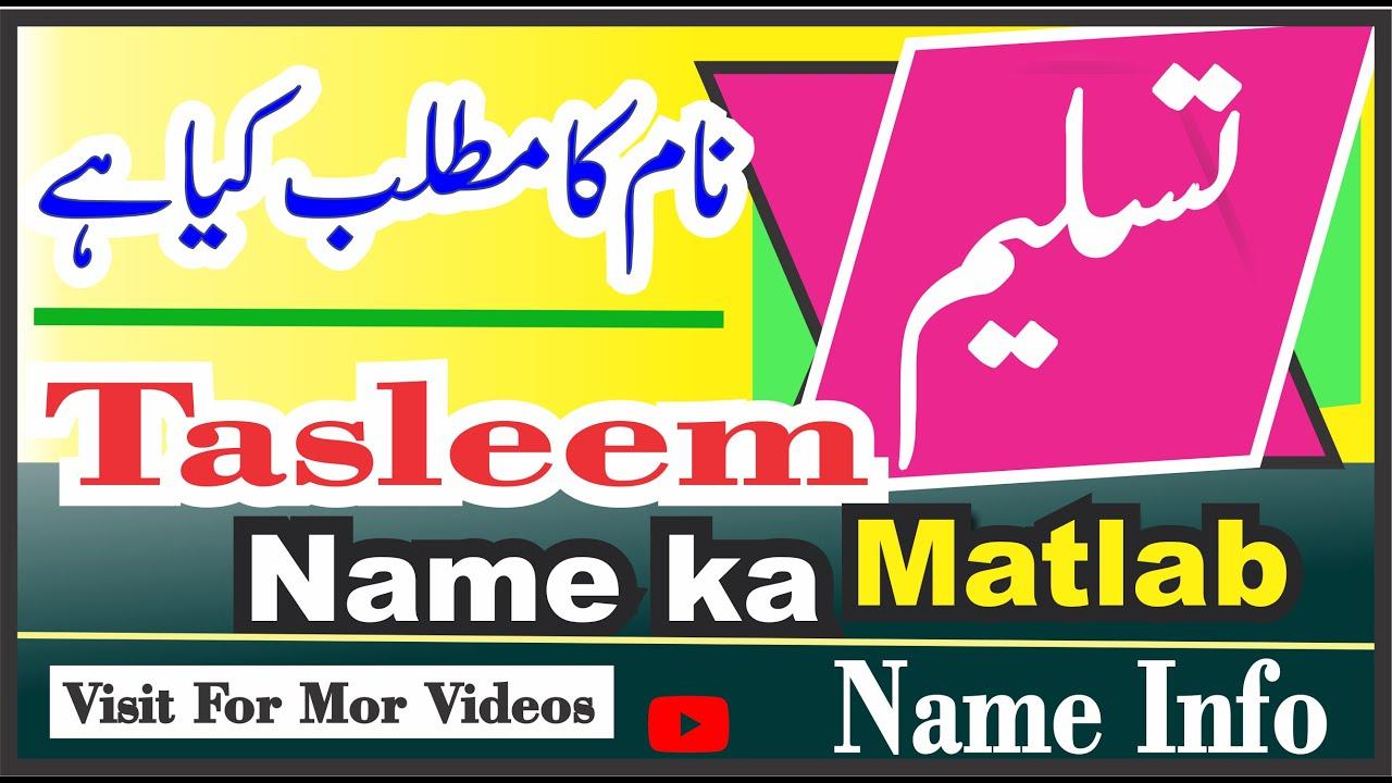 Download Tasleem Name Meaning In Urdu Name info | Tasleem Naam ka kya Matlab hai | تسلیم نام کا کیا مطلب ہے
