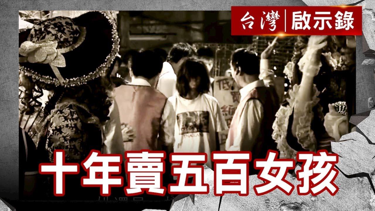 一個馬伕的告白/一段被當豬養的童年/一頁台灣偷渡血淚史/一場惡警現形記【台灣啟示錄】復刻版 第 955集|洪培翔