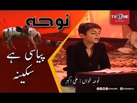 Pyasi Hai Sakina | Ali Akbar | TV One | 27 September 2017