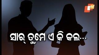 Odisha Teacher Locked Up Inside School For Misbehaving With Girl Student