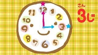 かわいい時計さんと一緒に時間の勉強をする子供向けアニメです。何時か...